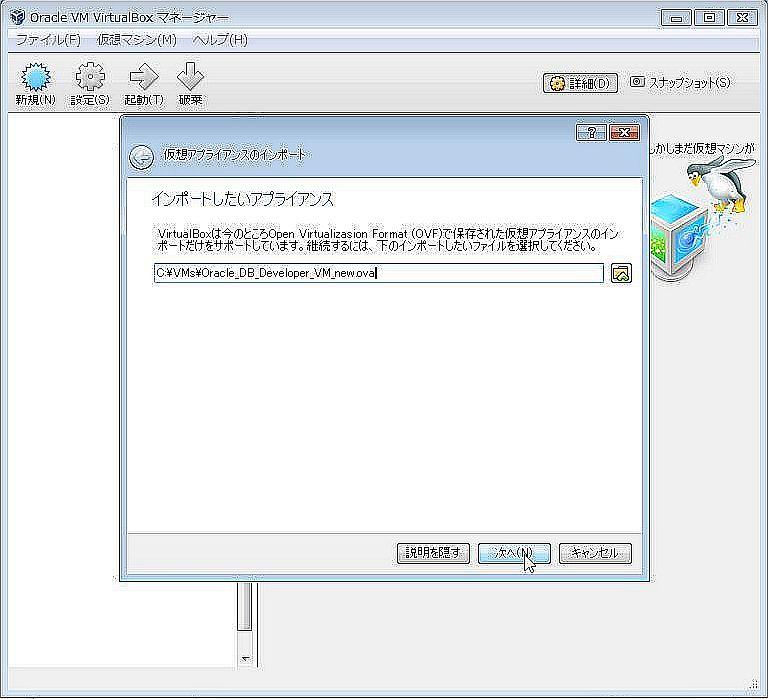 12c Database App Development VMを使ってみた « WR blog